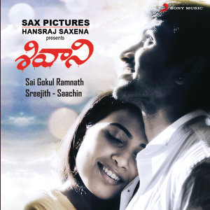 Shivani (Telugu) [Original Motion Picture Soundtrack]