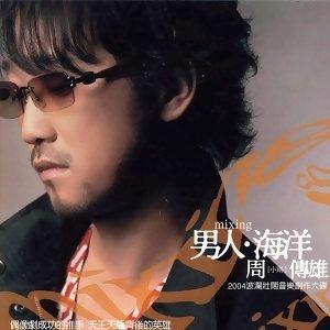 男人 海洋 - CD 1