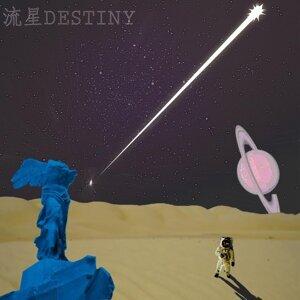 流星DESTINY