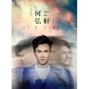 IT'S TIME (聖誕劇場版) feat. 陳慧琳