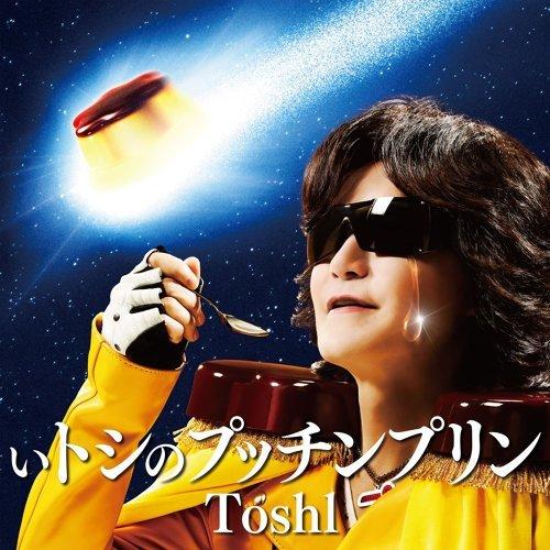 いトシのプッチンプリン (Itoshi No Puchin Pudding)