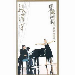 雙陳故事(20首典藏版) - 20首典藏版