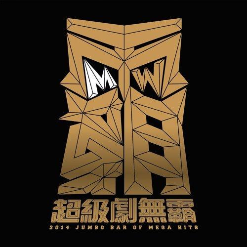 原聲帶精選-超級劇無霸 2014 JUMBO BAR OF MEGA HITS