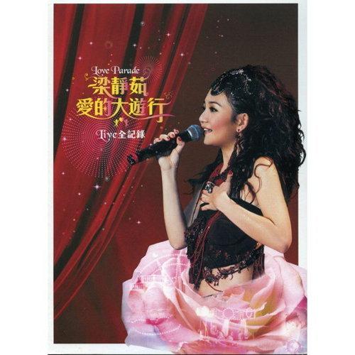 孤單北半球 - <愛的大遊行>亞洲巡迴新加坡演唱會特獻最新單曲