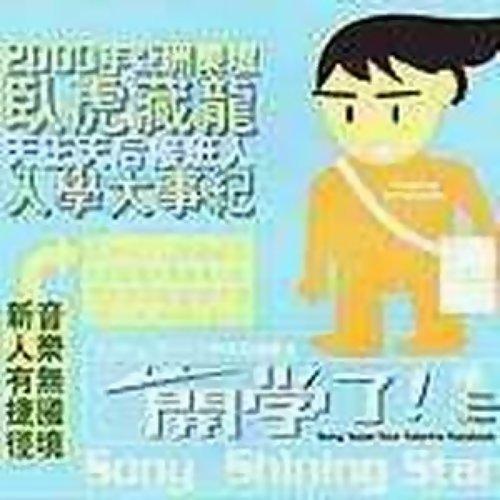SONY2000學年度 - 亞洲新生開學了!