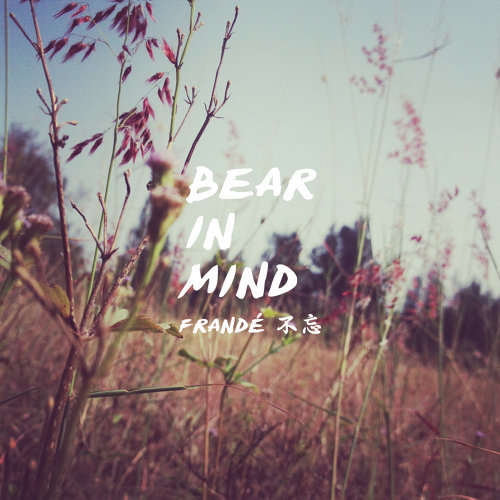 不忘 Bear In Mind