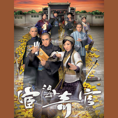 是非 (TVB劇集<宦海奇官>主題曲) - TVB劇集<宦海奇官>主題曲