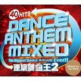 Dance Anthem Mixed 2 (連續舞曲王 2)
