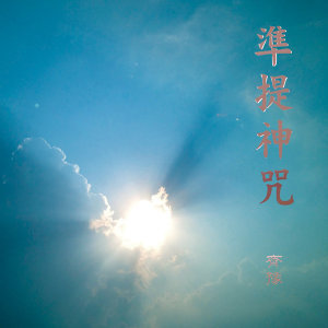 準提神咒 (Cundhi Bodhisattva Mantra)