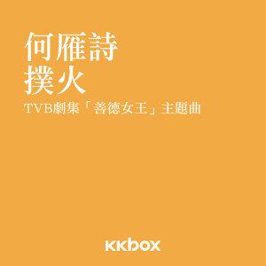 撲火 (TVB劇集 <善德女王> 主題曲)
