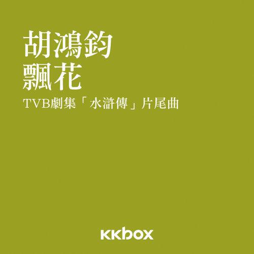 飄花 (TVB劇集 <水滸傳> 片尾曲)
