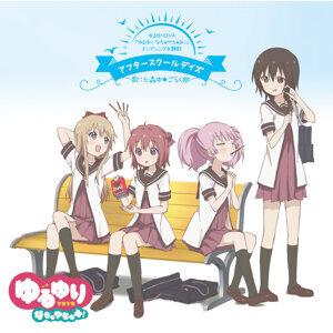 輕鬆百合OVA「輕鬆百合 放暑假!」片尾曲 After School Days