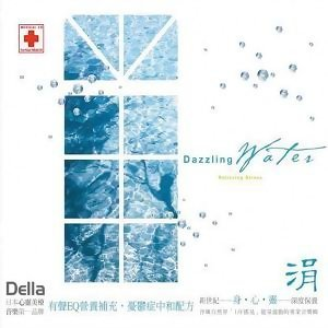 Dazzling Water(涓)