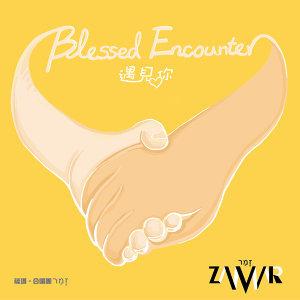 遇見你 (Blessed Encounter)