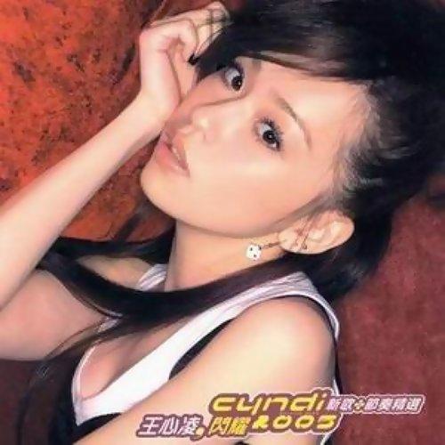 閃耀2005新歌+節奏精選