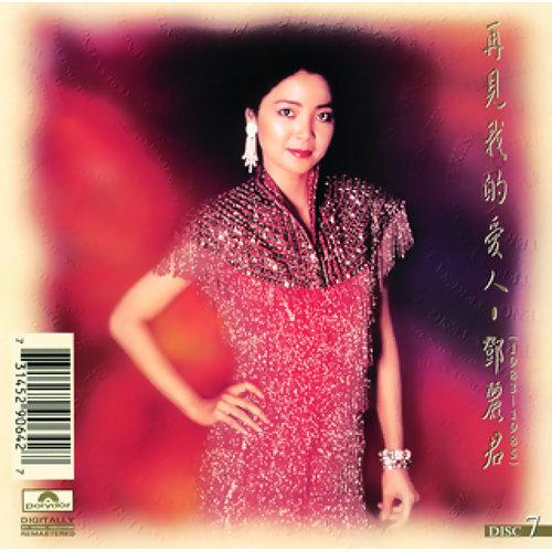 再見我的愛人 - 鄧麗君 - Disc 7
