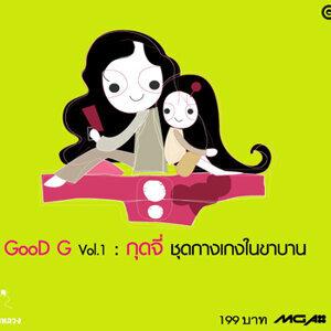 GooD G Vol.1 : กุดจี่ ชุดกางเกงในขาบาน