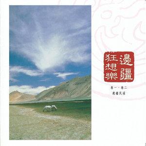邊疆狂想樂-蒙古、新疆融合東西方音樂的經典民謠