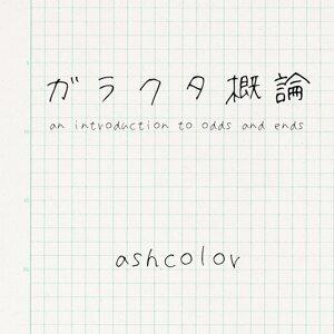 ガラクタ概論 (an introduction to odds and ends)