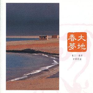 大地春夢-長江以南小調與雲貴高原山歌