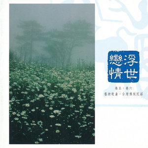 浮世戀情-先民渡台拓荒土地之歌