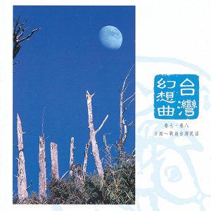 台灣幻想曲-日據時代傳唱不休的台語歌謠