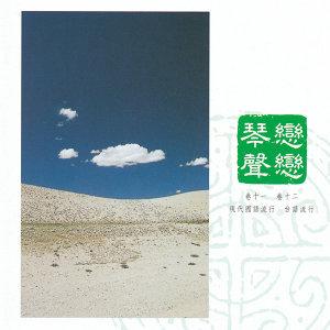 戀戀琴聲-九O年代的台語流行歌曲