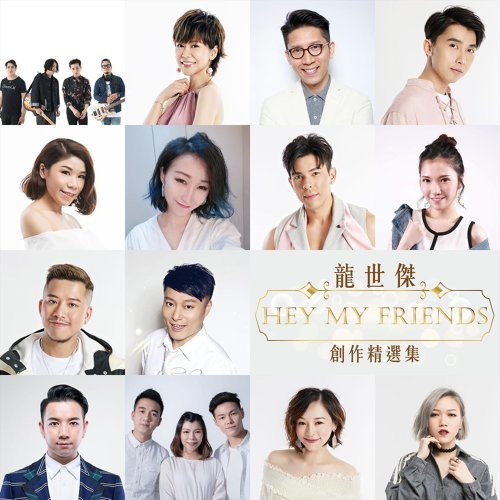 龍世傑 Hey My Friends 創作精選集