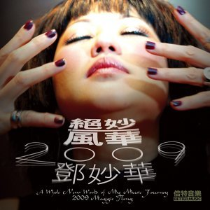 絕妙風華 2009鄧妙華 (A Whole New Work of My Music Journey 2009)
