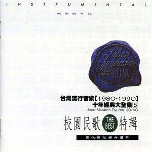 台灣流行音樂經典大集5
