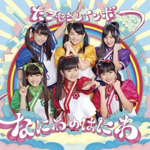 なにわのはにわ (Special Edition) (Naniwa No Haniwa Special Edition)