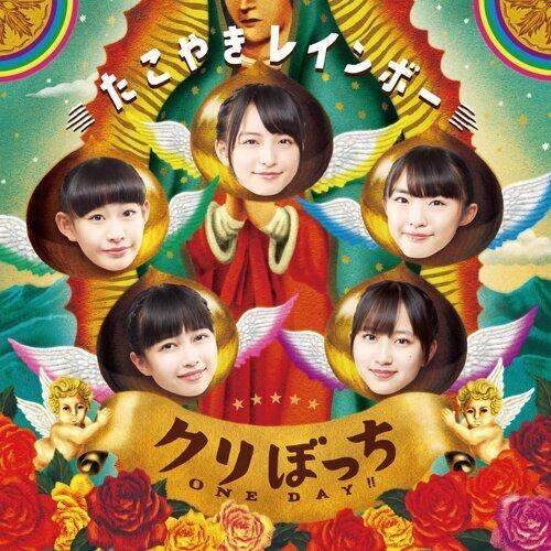 クリぼっち ONEDAY!! (Special Edition) (Chri-bocchi One Day Special Edition)