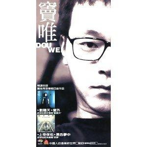 Dou Wei