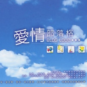 Blog Love(愛情部落格)