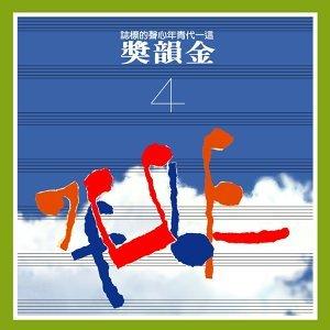 金韻獎 - 四