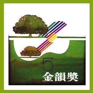 金韻獎(五) - 五