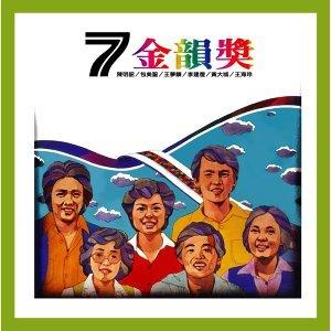 金韻獎 - 七