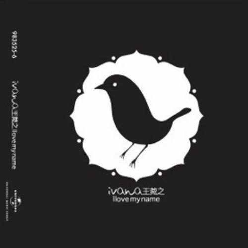 手望 - Album Version