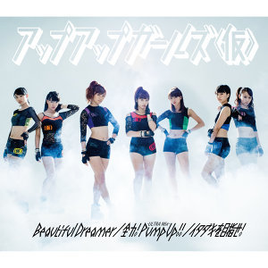 Beautiful Dreamer/全力!Pump Up!!-ULTRA Mix- /以得手為目標!