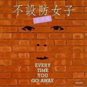 不設防系列一:Every Time You Go Away