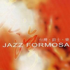 台灣.爵士.樂(Jazz Formosa)