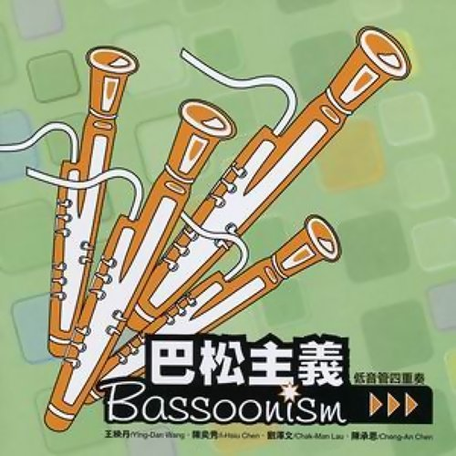 巴松主義  低音管四重奏