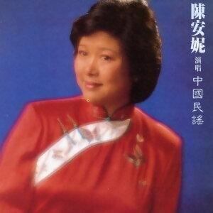 陳安妮演唱中國民謠