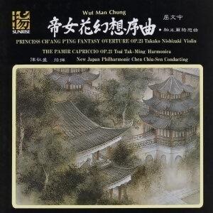 屈文中: 帝女花幻想序曲(Princess Ch'ang P'ing Fantasy Overture Op.23)