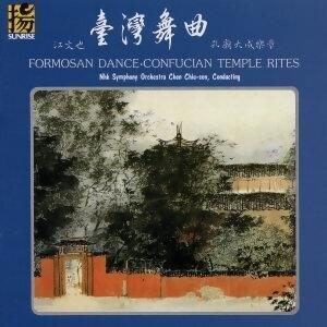 台灣舞曲:孔廟大成樂章