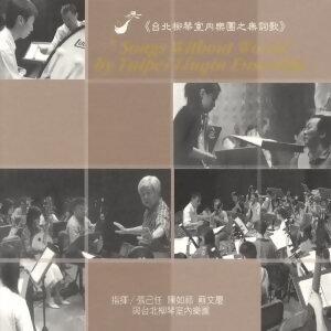 台北柳琴室內樂團之無詞歌