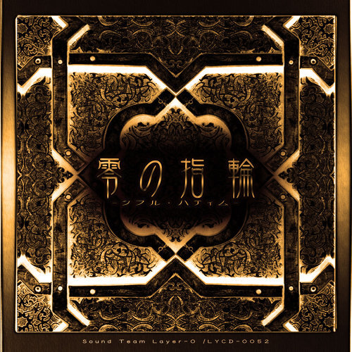 零の指輪 -シフル・ハティム (Ring of zero)