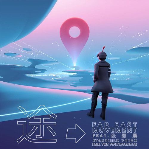 途 (feat. 張碧晨, Starchild Yeezo & Rell the Soundbender)
