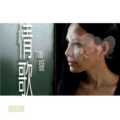 情歌‧潘越雲 - Unplugged原音再現 - Unplugged原音再現