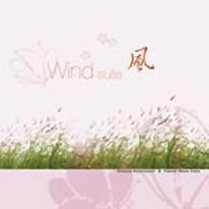 Della心靜自然系列--風(Wind Suite)